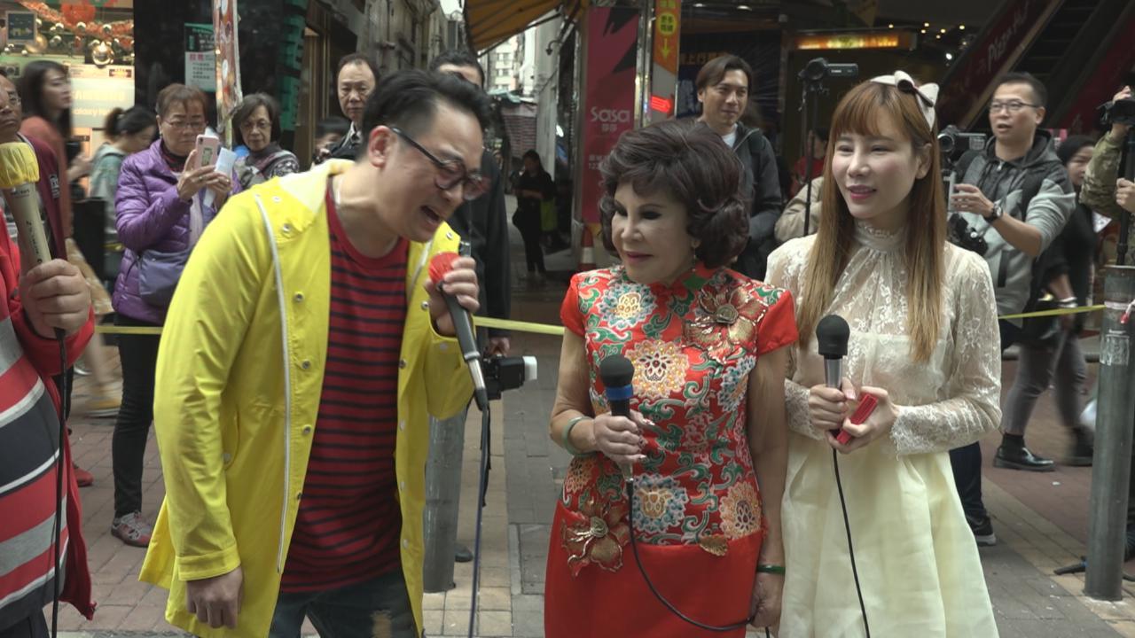 偕楊峰艾美琦鬧市載歌載舞 黃夏蕙向街坊大派利是