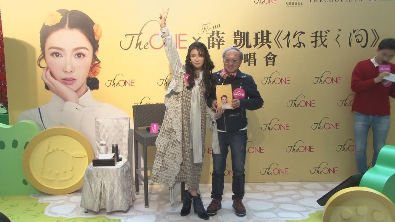 (國語)薛凱琪抱病出席新專輯簽唱會 得悉粉絲為其做善事感動落淚