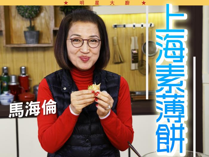 馬海倫_上海素薄餅