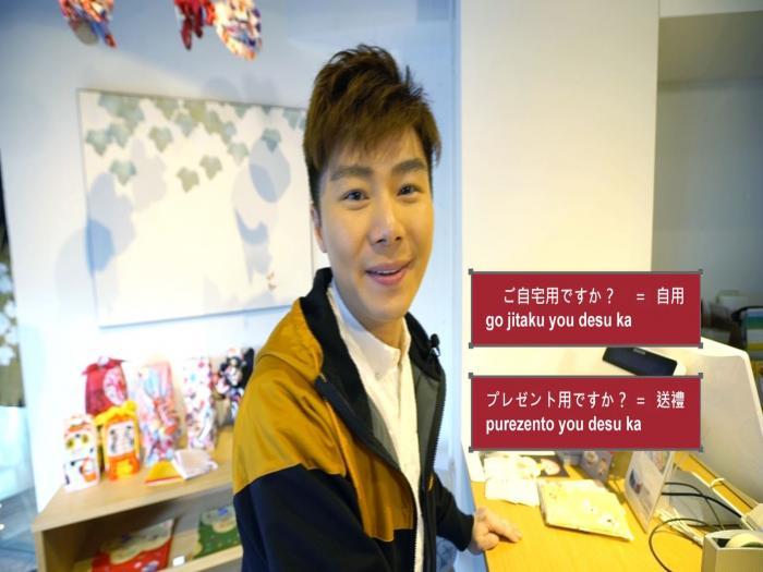 周遊東京秘之外傳2-購物必學日文