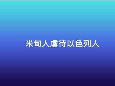 潘冠霖讀經:士師記第六章 @ 2018-02-28
