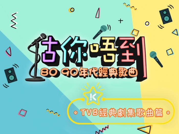 TVB經典劇集歌曲 你又估中幾多?