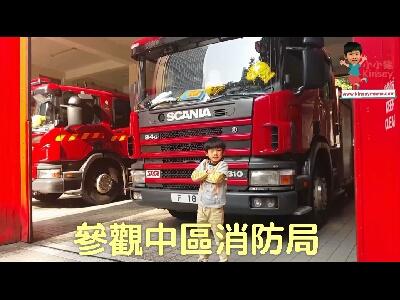 小小豬玩樂篇 - 參觀中區消防局