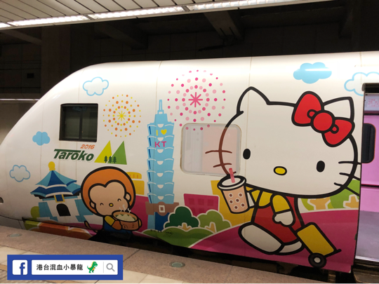 台灣Hello Kitty火車