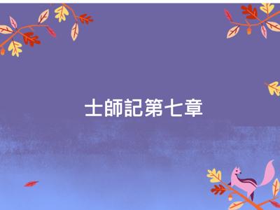 潘冠霖讀經:2018-03-01 士師記