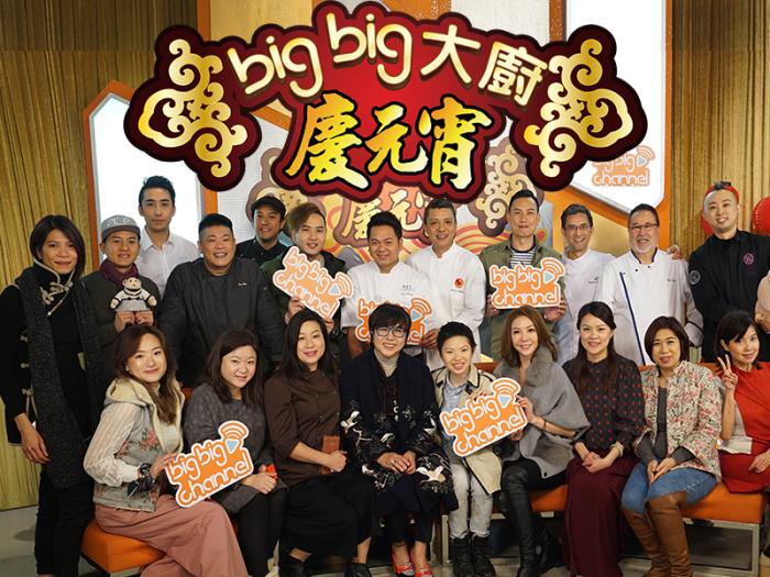 BIGBIG大廚慶元宵_廚藝達人2