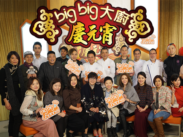 BIGBIG大廚慶元宵_甜藝達人+明星大廚