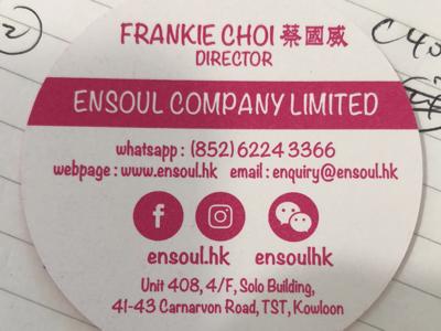 蔡國威同大家分享自家品牌 Part 2