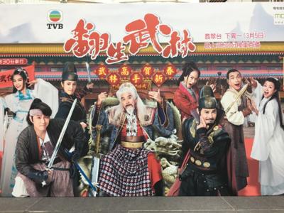 蕭正楠陳凱琳又黎翻生武林(3)