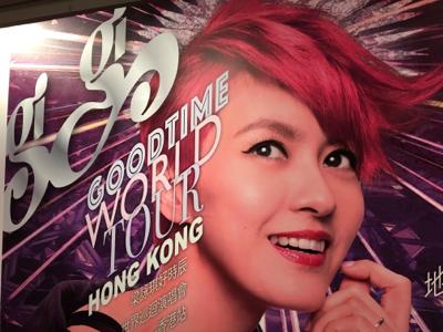 梁詠琪隔七年終於再開香港個唱