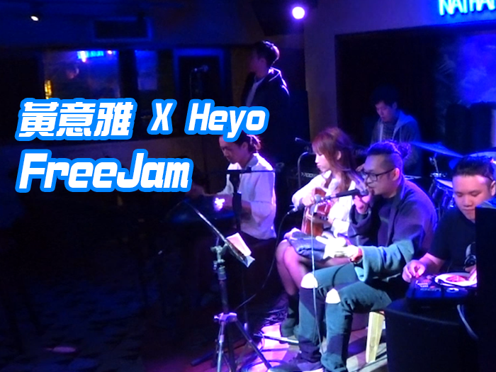 黃意雅 X Heyo FreeJam