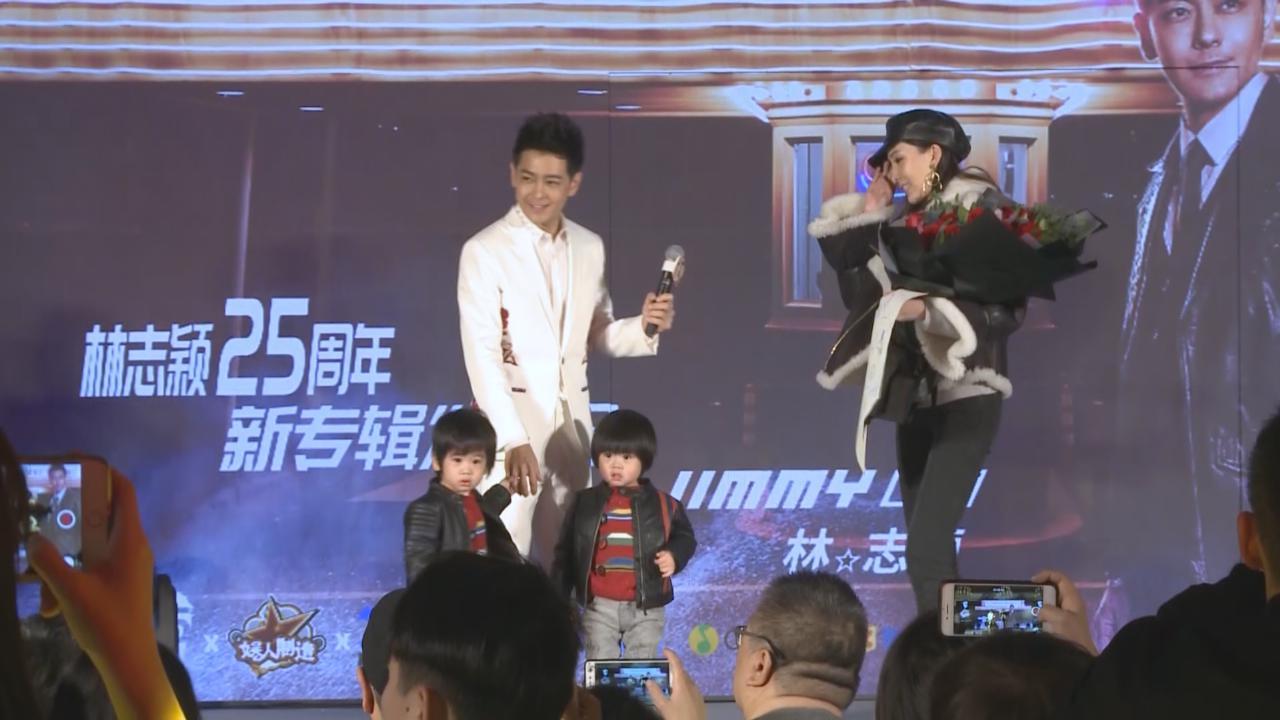 林志穎北京出席新碟記招 太太攜雙胞胎到場支持