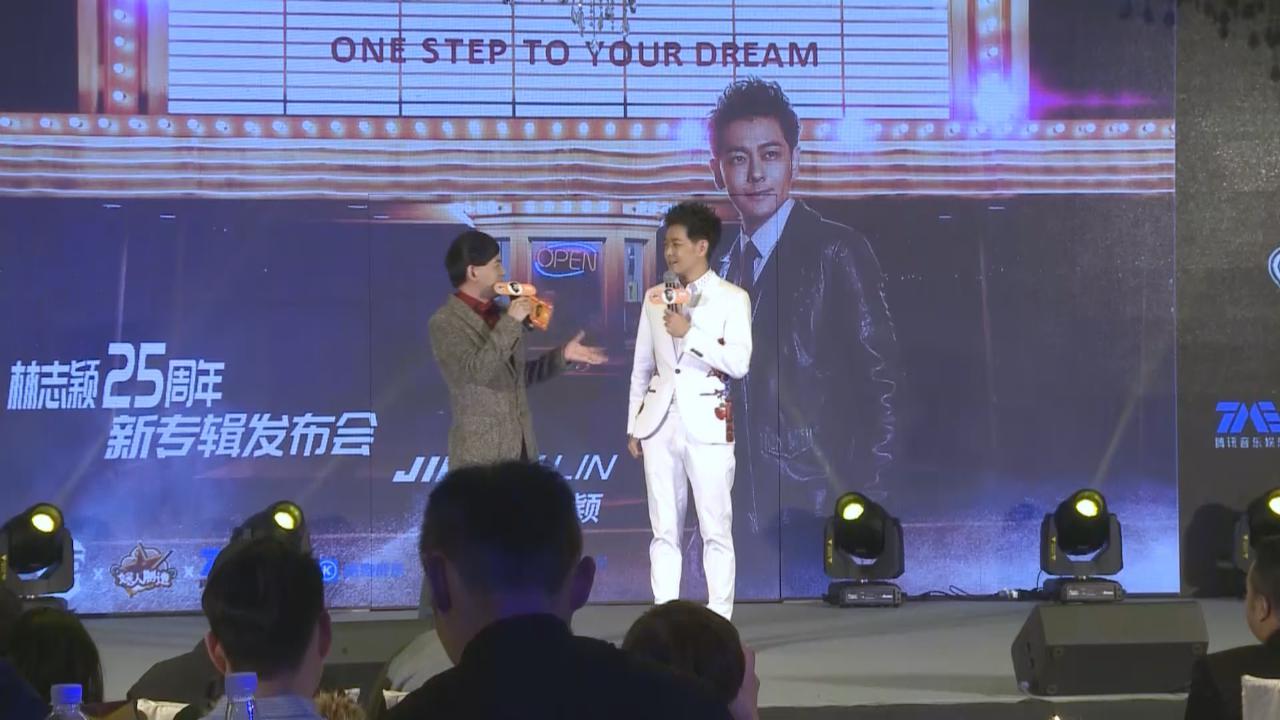 (國語)林志穎北京出席新專輯記招 太太攜雙胞胎到場支持