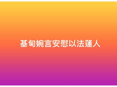 潘冠霖讀經:士師記第八章 2018-03-02