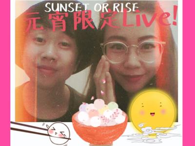 元宵節限定! 燈謎大會 by Sunset Or Rise