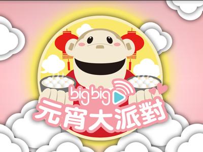bigbig元宵大派對part 2