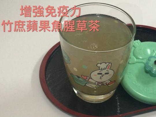 小小豬湯水篇 - 竹庶蘋果魚腥草茶