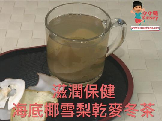 小小豬湯水篇 - 海底椰雪梨乾麥冬茶