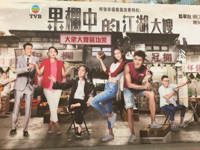 江湖大嫂陳煒香香唔喺果欄(2)