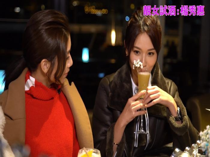 靚女試酒:楊秀惠