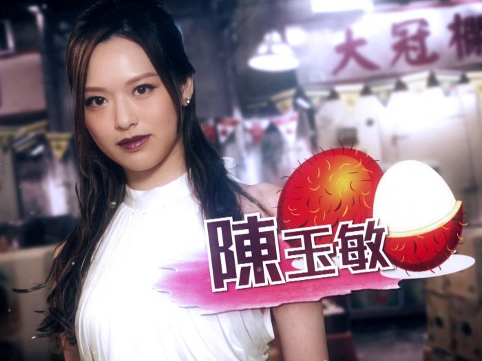 宣傳片:陳玉敏——火紅荔枝,多吃上火