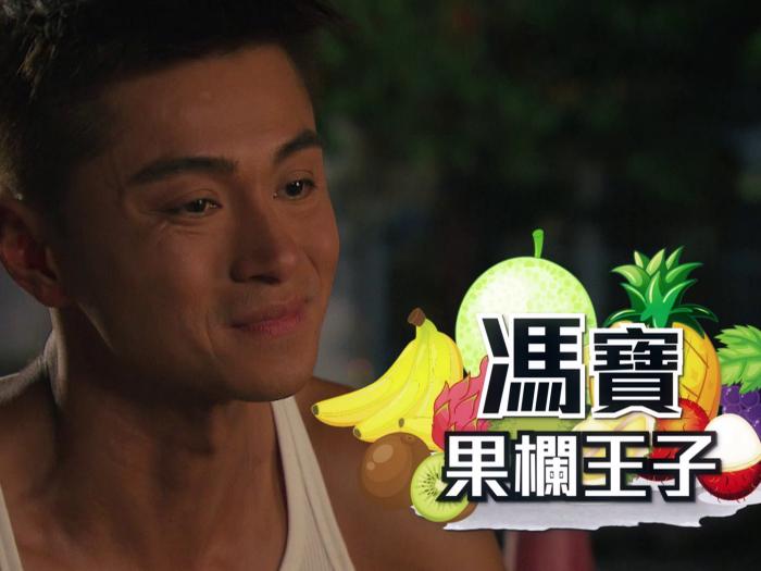 宣傳片:果欄王子 馮寶