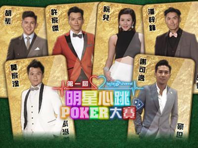 明星心跳Poker 第三集