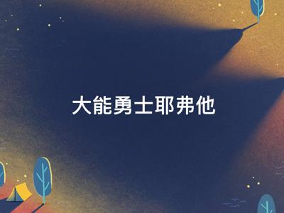 潘冠霖讀經:士師記第11章 2018-03-05