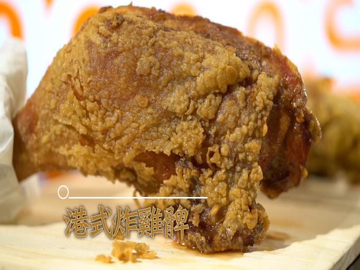 Oreo Charm 錦鈿_港式炸雞髀
