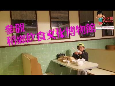 小小豬玩樂篇 - 稻鄉飲食文化博物館