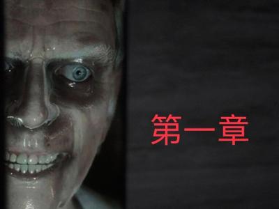 恐怖遊戲慎入-修道院pt.1