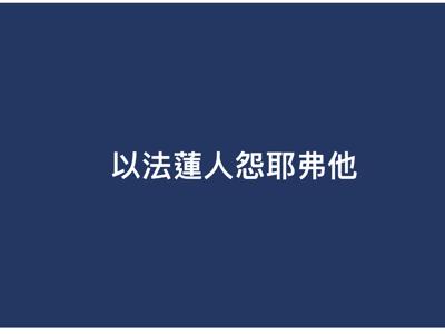 潘冠霖讀經:士師記12章 2018-03-06