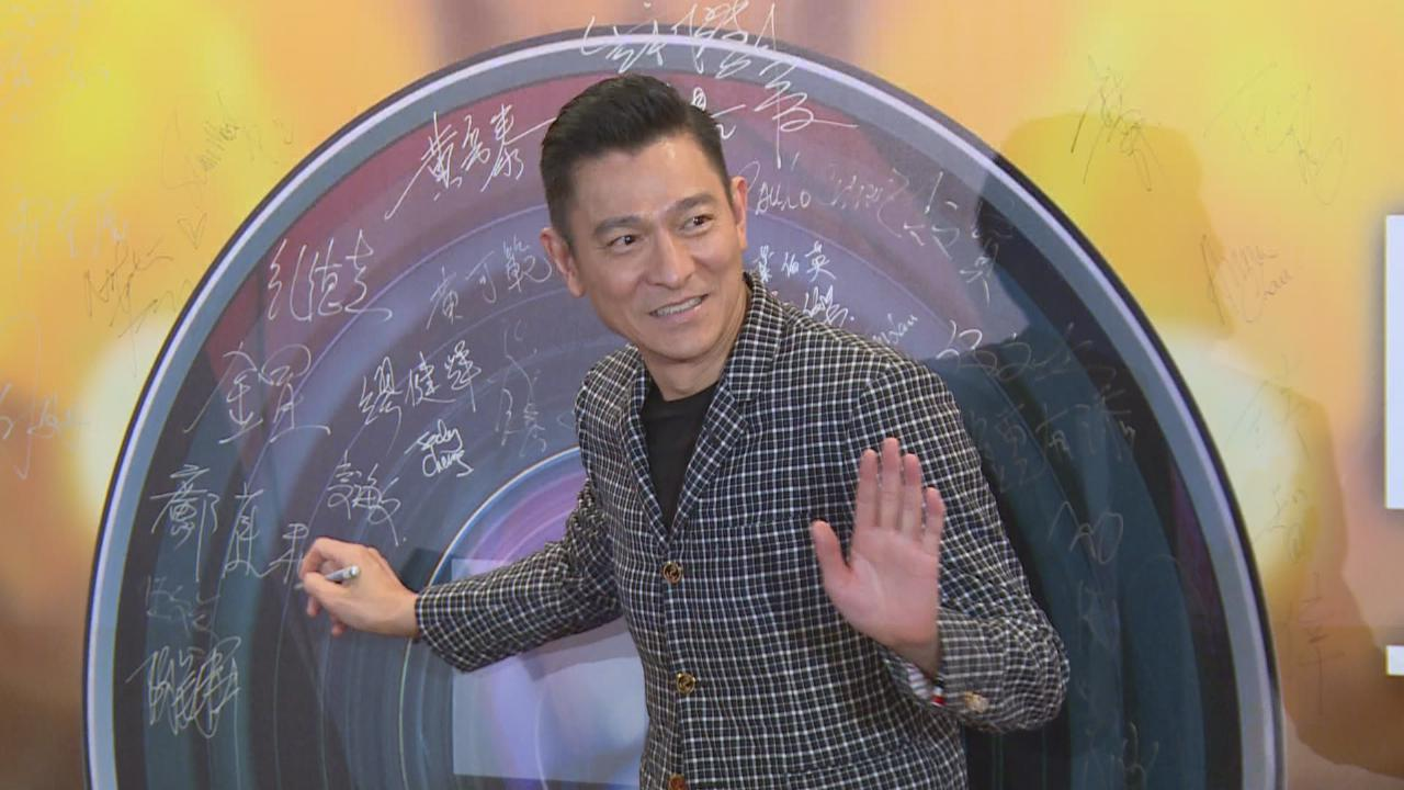 香港專業電影攝影師學會晚宴 劉德華透露與家人共度新年