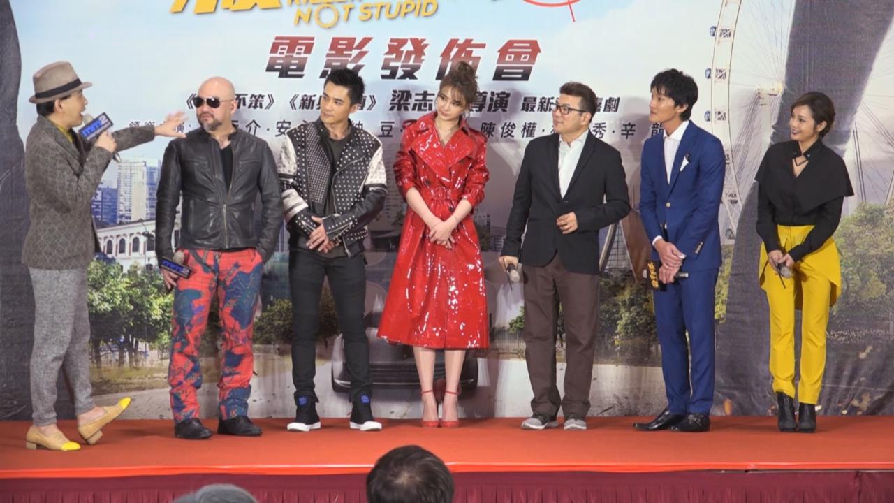 (國語)安心亞與拍檔出席新戲發佈會 被導演大爆戲中角色腦殘