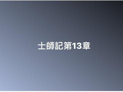潘冠霖讀經:士師記 2018-03-07