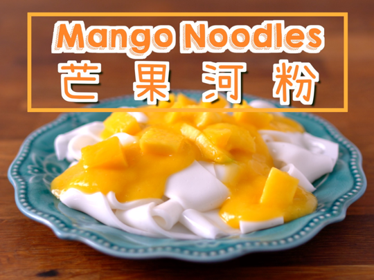 芒果河粉 Mango Noodles [by 點Cook Guide]