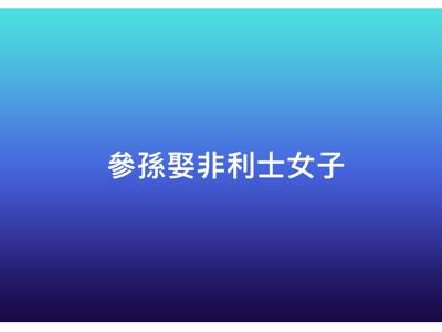潘冠霖讀經:士師記14章 2018-03-08