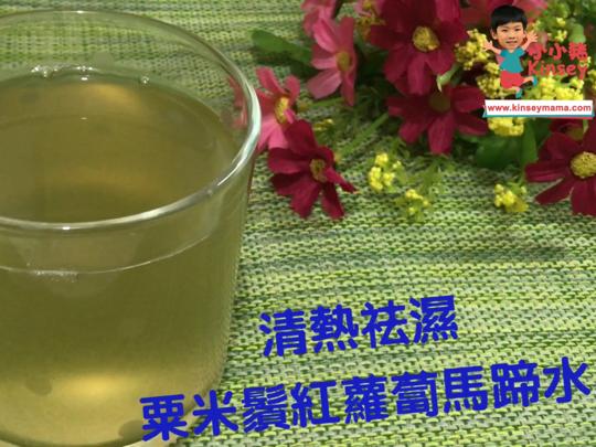 小小豬湯水篇 - 粟米鬚紅蘿蔔馬蹄水