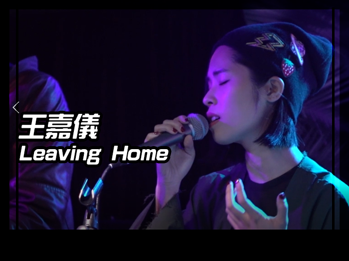 王嘉儀 Leaving Home