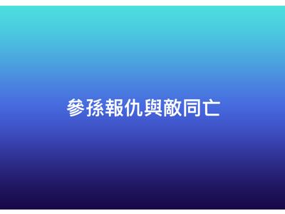 潘冠霖讀經:士師記16章 2018-03-10