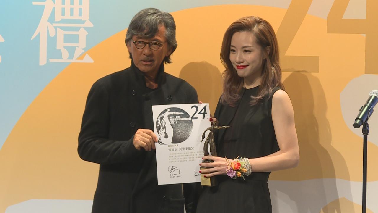 第24屆香港電影評論學會大獎 鄧麗欣首奪影后格外激動