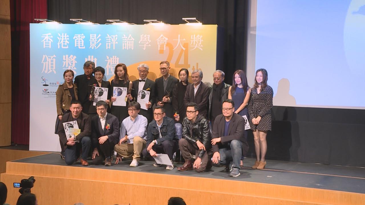 (國語)第24屆香港電影評論學會大獎 鄧麗欣首次封后感激動