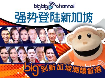 bigbigchannel 強勢登陸新加坡