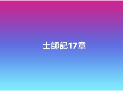 潘冠霖讀經:士師記 2018-03-11