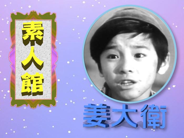 14歲姜大衛演技大考驗
