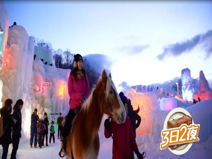 3日2夜 - 陳婉衡玩轉北海道雪祭