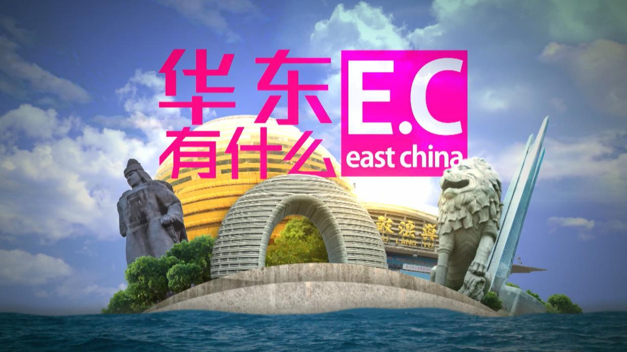 (國語)華東有什麼 EP36