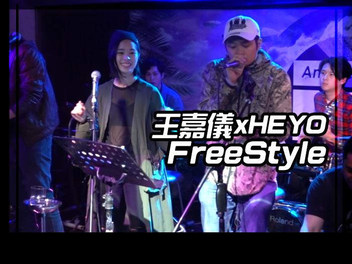 王嘉儀xHEYO FreeStyle