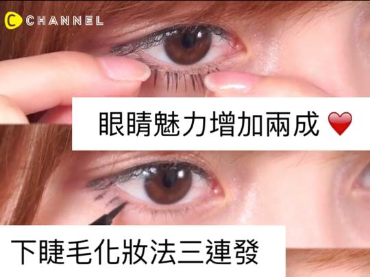 [妳知道下睫毛的重要性嗎?]有無下睫毛整體觀看居然會大大影響眼睛的大小呢,不僅如此,就連給人的印象也會隨著轉變,影響了眼睛魅力的下睫毛竟然也有各式各樣化妝方法!妳都怎麼畫自己的下睫毛呢?