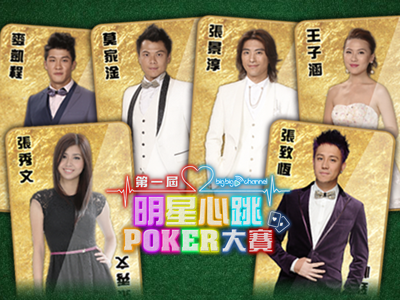 明星心跳Poker 第四集